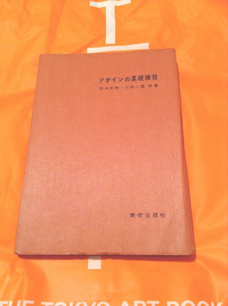 tokyo-art-book-fair-04